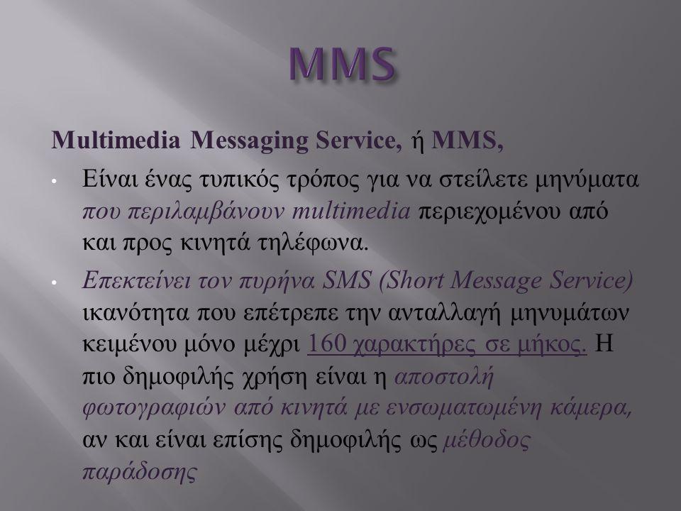 Multimedia Messaging Service, ή MMS, Είναι ένας τυπικός τρόπος για να στείλετε μηνύματα που περιλαμβάνουν multimedia περιεχομένου από και προς κινητά