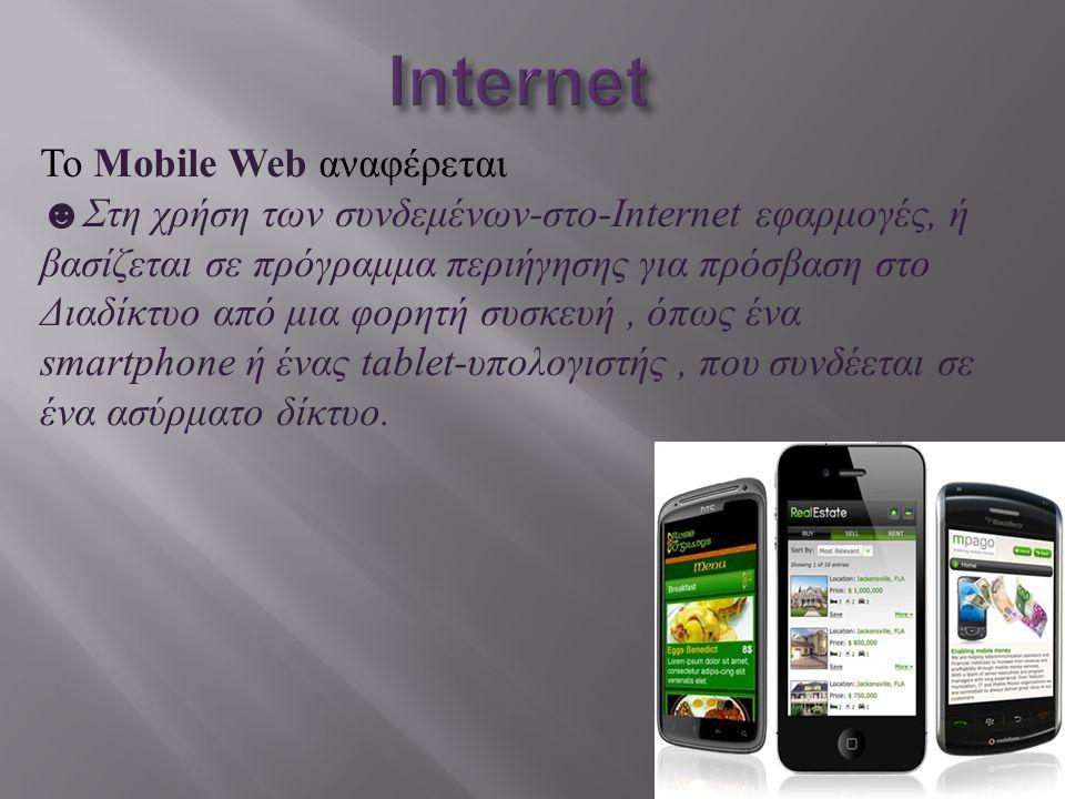 Το Mobile Web αναφέρεται ☻Στη χρήση των συνδεμένων - στο -Internet εφαρμογές, ή βασίζεται σε πρόγραμμα περιήγησης για πρόσβαση στο Διαδίκτυο από μια φ