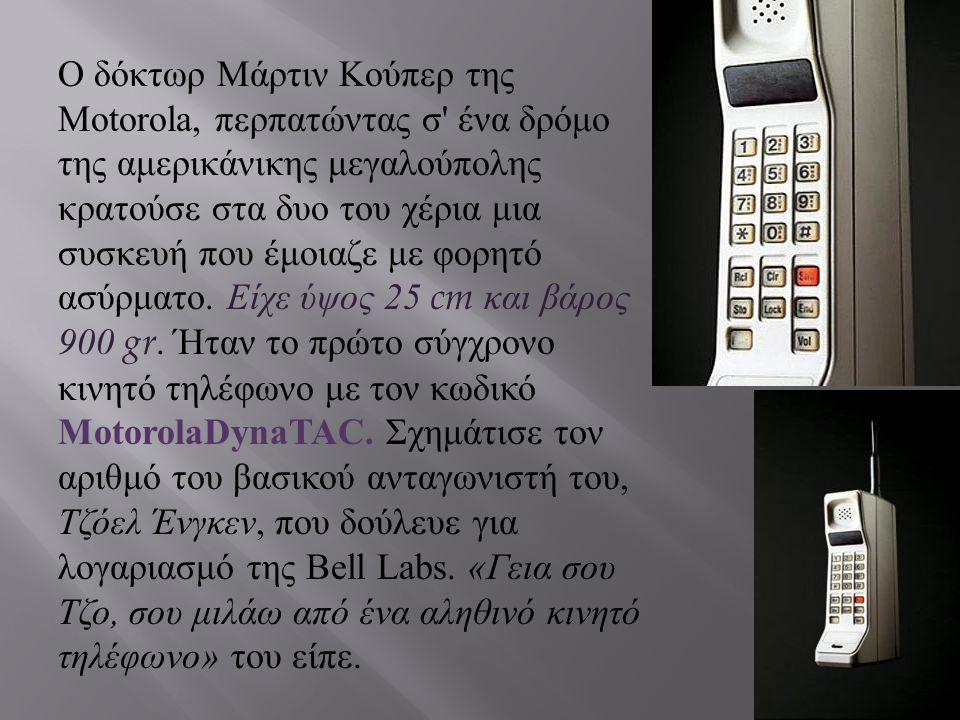 o Για σταθερά τηλέφωνα, η ενδεικτική κλήση μπορεί να είναι ένα ηλεκτρικό ρεύμα που παράγεται από το διακόπτη ή ανταλλαγή με το τηλέφωνο που είναι συνδεδεμένο.