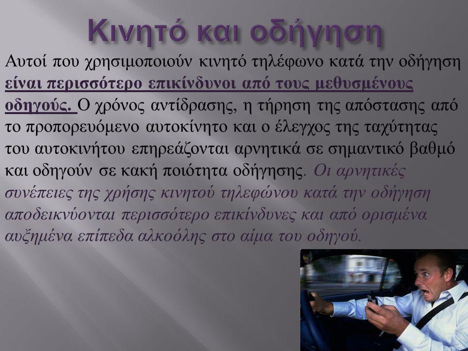 Αυτοί που χρησιμοποιούν κινητό τηλέφωνο κατά την οδήγηση είναι περισσότερο επικίνδυνοι από τους μεθυσμένους οδηγούς. Ο χρόνος αντίδρασης, η τήρηση της