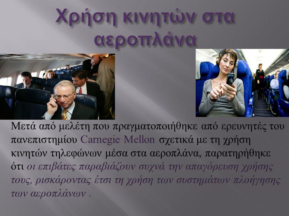 Μετά από μελέτη που πραγματοποιήθηκε από ερευνητές του πανεπιστημίου Carnegie Mellon σχετικά με τη χρήση κινητών τηλεφώνων μέσα στα αεροπλάνα, παρατηρ