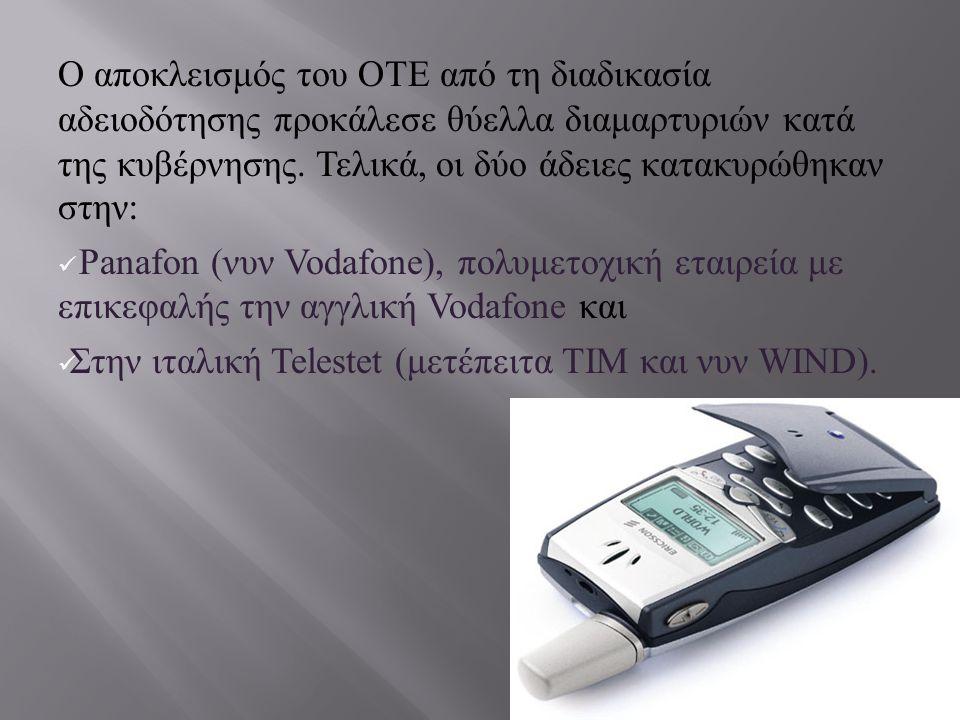 o Τους πρώτους μήνες του 1993 τα κινητά τηλέφωνα λειτουργούσαν μόνο στην Αττική και τα νησιά του Σαρωνικού.