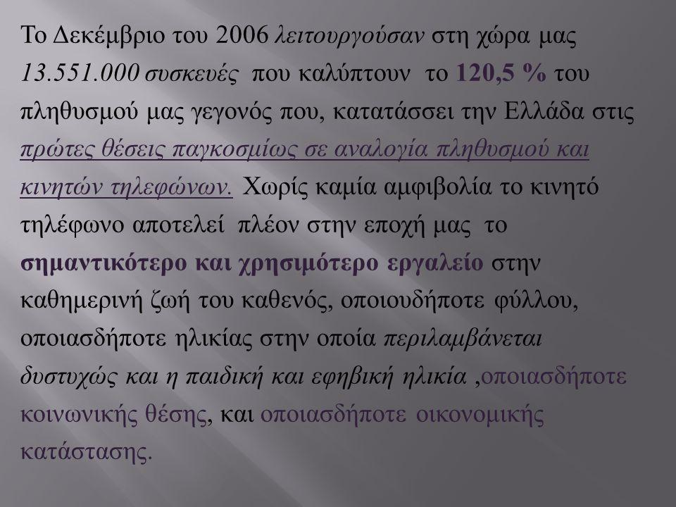 Το Δεκέμβριο του 2006 λειτουργούσαν στη χώρα μας 13.551.000 συσκευές που καλύπτουν τ o 120,5 % του πληθυσμού μας γεγονός που, κατατάσσει την Ελλάδα στ