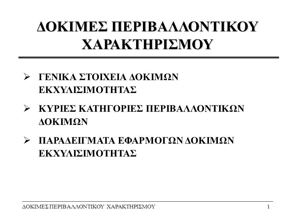 Χρήση Αποτελεσμάτων Δοκιμών Εκπλυσιμότητας ΔΟΚΙΜΕΣ ΠΕΡΙΒΑΛΛΟΝΤΙΚΟΥ ΧΑΡΑΚΤΗΡΙΣΜΟΥ12 Αξιολόγηση δυνατότητας διάθεσης αποβλήτων σε ΧΥΤΑ Στοιχείο Περιεκτικότ ητα (mg/kg) Ολλανδικά όρια αναφοράς για εδάφη Ολλανδικά όρια Παρέμβασης για εδάφη As2002955 Cd0,90,812 Co509240 Cr1500100380 Cr (VI)< 1 Cu5836190 Mn850-- Ni65035210 Mo< 130 10200 Pb11085530 Sb19315 Se<1,250,7100 Zn67140720  Δεδομένα Χημική Ανάλυση (Ορυκτολογική ανάλυση για ορισμένες ενώσεις) Δοκιμές εκχυλισιμότητας ΕΝ 12457.02 ή/και CEN/TS 14405 ή/και ΕΝ 12457.01 ή 12457.02