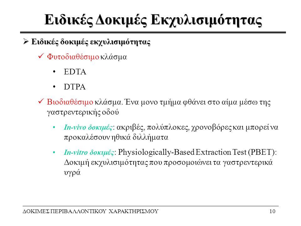 Ειδικές Δοκιμές Εκχυλισιμότητας ΔΟΚΙΜΕΣ ΠΕΡΙΒΑΛΛΟΝΤΙΚΟΥ ΧΑΡΑΚΤΗΡΙΣΜΟΥ10  Ειδικές δοκιμές εκχυλισιμότητας Φυτοδιαθέσιμο κλάσμα EDTA DTPA Βιοδιαθέσιμο