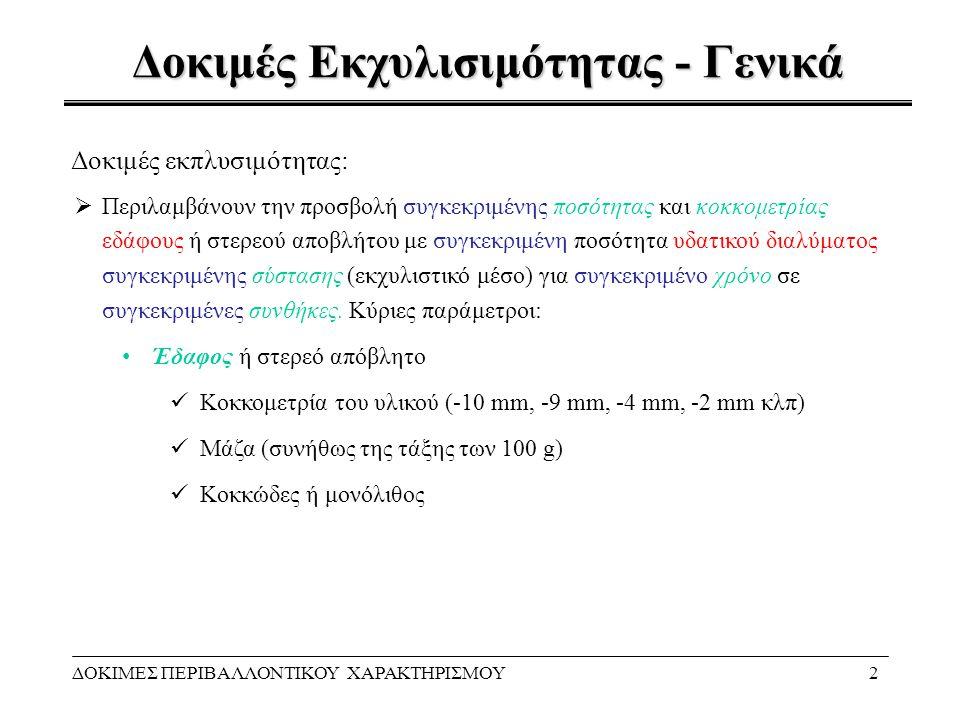 Δοκιμές Εκχυλισιμότητας - Γενικά ΔΟΚΙΜΕΣ ΠΕΡΙΒΑΛΛΟΝΤΙΚΟΥ ΧΑΡΑΚΤΗΡΙΣΜΟΥ3  Κύριες παράμετροι (συνέχεια): Εκχυλιστικό μέσο Είδος εκχυλιστικού μέσου (απιον.