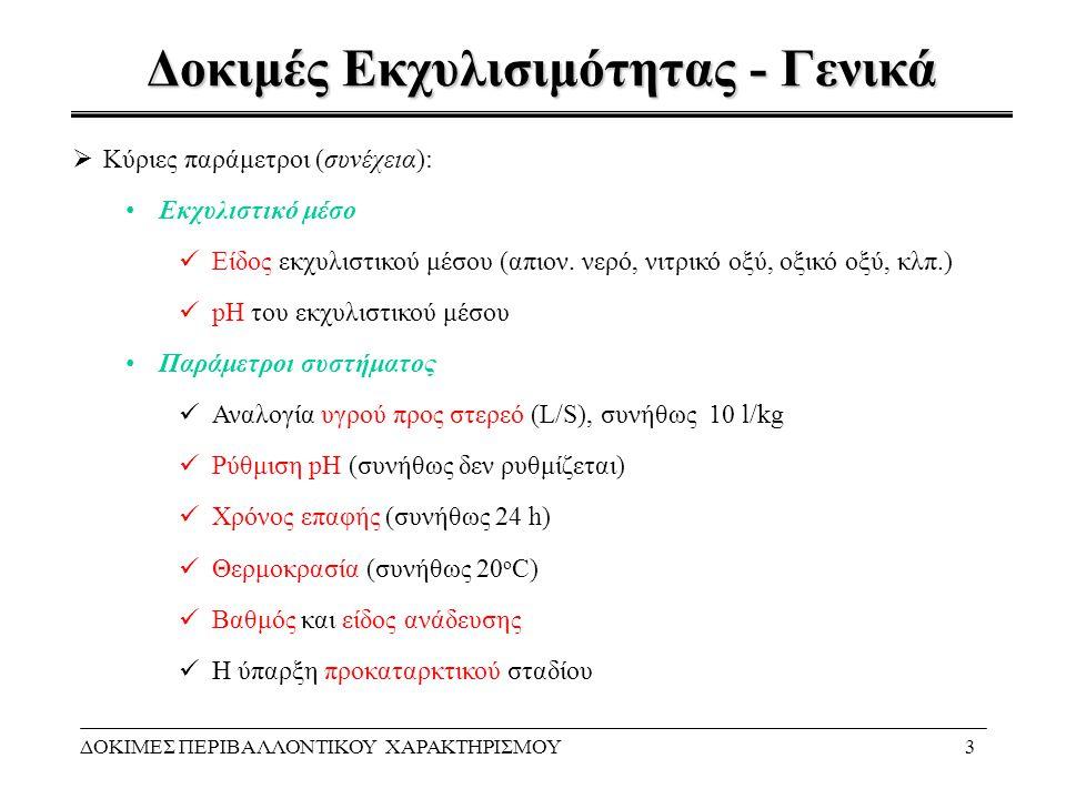 Δοκιμές Εκχυλισιμότητας - Γενικά ΔΟΚΙΜΕΣ ΠΕΡΙΒΑΛΛΟΝΤΙΚΟΥ ΧΑΡΑΚΤΗΡΙΣΜΟΥ3  Κύριες παράμετροι (συνέχεια): Εκχυλιστικό μέσο Είδος εκχυλιστικού μέσου (απι