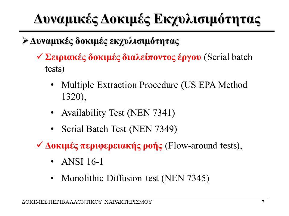 Δυναμικές Δοκιμές Εκχυλισιμότητας ΔΟΚΙΜΕΣ ΠΕΡΙΒΑΛΛΟΝΤΙΚΟΥ ΧΑΡΑΚΤΗΡΙΣΜΟΥ8  Δυναμικές δοκιμές εκχυλισιμότητας Δοκιμές διείσδυσης (Flow- through tests) Δοκιμές σε Στήλες (CΕΝ/TS 14405) Λυσίμετρα