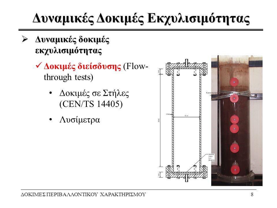 Δυναμικές Δοκιμές Εκχυλισιμότητας ΔΟΚΙΜΕΣ ΠΕΡΙΒΑΛΛΟΝΤΙΚΟΥ ΧΑΡΑΚΤΗΡΙΣΜΟΥ8  Δυναμικές δοκιμές εκχυλισιμότητας Δοκιμές διείσδυσης (Flow- through tests)