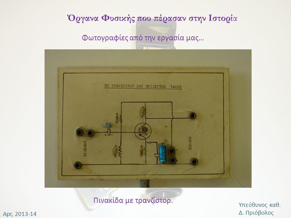 Όργανα Φυσικής που πέρασαν στην Ιστορία Υπεύθυνος καθ.