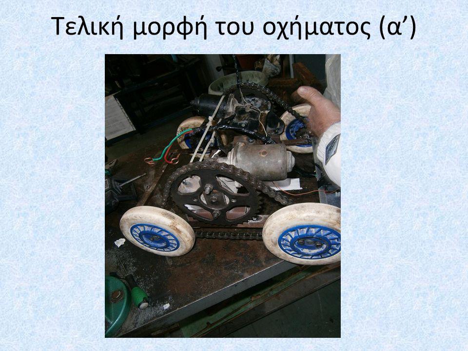 Τελική μορφή του οχήματος (α')