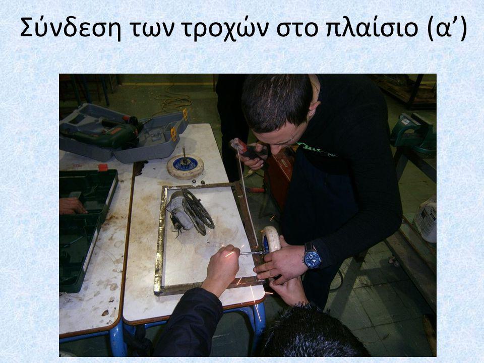 Τοποθέτηση των σερβομηχανισμών και των διακοπτών ελέγχου των ηλεκτροκινητήρων