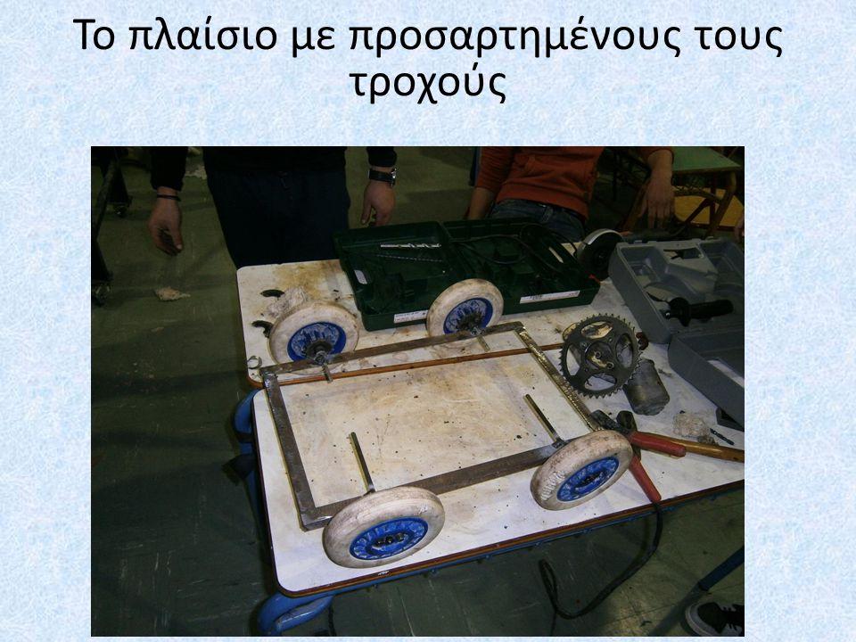 Κατασκευή του συστήματος μετάδοσης της κίνησης (α')