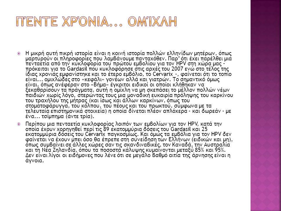  Η μικρή αυτή πικρή ιστορία είναι η κοινή ιστορία πολλών ελληνίδων μητέρων, όπως μαρτυρούν οι πληροφορίες που λαμβάνουμε πανταχόθεν. Παρ' ότι έχει πα