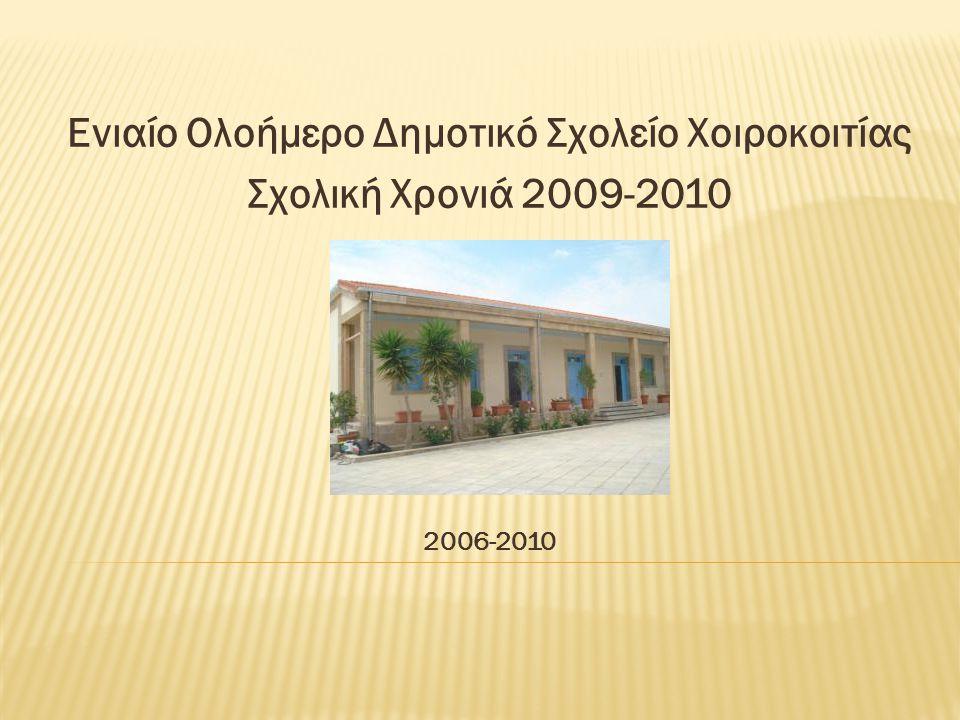 Ενιαίο Ολοήμερο Δημοτικό Σχολείο Χοιροκοιτίας Σχολική Χρονιά 2009-2010 2006-2010