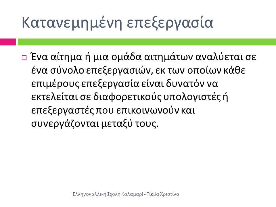 Κατανεμημένη επεξεργασία Ελληνογαλλική Σχολή Καλαμαρί - Τίκβα Χριστίνα  Ένα αίτημα ή μια ομάδα αιτημάτων αναλύεται σε ένα σύνολο επεξεργασιών, εκ των