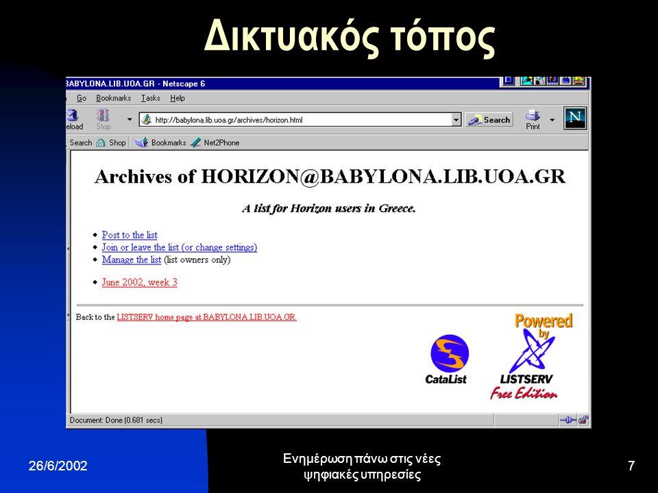 26/6/2002 Ενημέρωση πάνω στις νέες ψηφιακές υπηρεσίες 7 Δικτυακός τόπος
