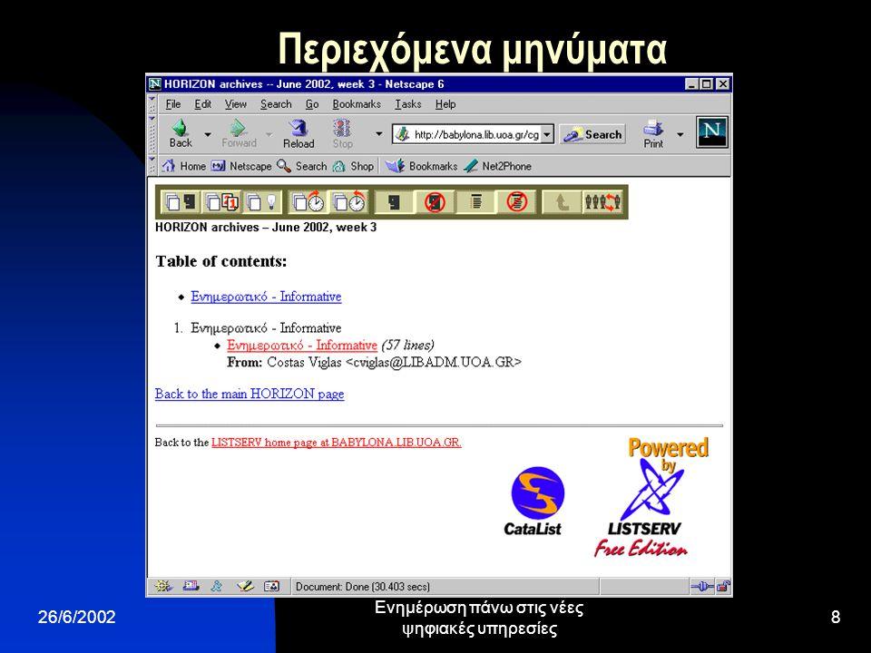 26/6/2002 Ενημέρωση πάνω στις νέες ψηφιακές υπηρεσίες 8 Περιεχόμενα μηνύματα