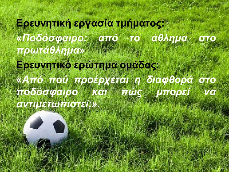 Ερευνητική εργασία τμήματος: «Ποδόσφαιρο: από το άθλημα στο πρωτάθλημα» Eρευνητικό ερώτημα ομάδας: «Από πού προέρχεται η διαφθορά στο ποδόσφαιρο και πώς μπορεί να αντιμετωπιστεί;».