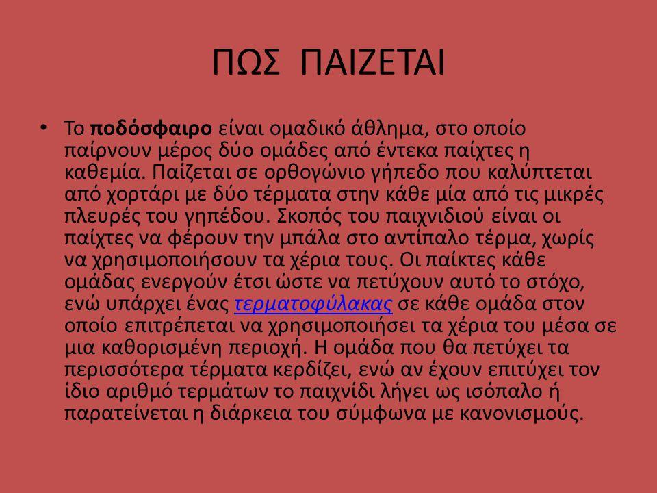 ΠΟΔΟΣΦΑΙΡΟ Ε'1 ΣΤΑΥΡΟΣ-ΓΙΩΡΓΟΣ