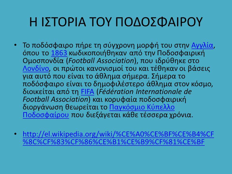 ΠΩΣ ΠΑΙΖΕΤΑΙ Το ποδόσφαιρο είναι ομαδικό άθλημα, στο οποίο παίρνουν μέρος δύο ομάδες από έντεκα παίχτες η καθεμία. Παίζεται σε ορθογώνιο γήπεδο που κα