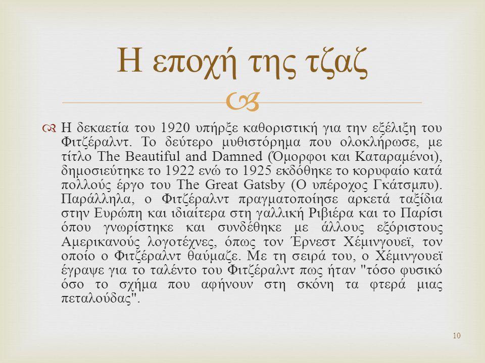   Η δεκαετία του 1920 υπήρξε καθοριστική για την εξέλιξη του Φιτζέραλντ. Το δεύτερο μυθιστόρημα που ολοκλήρωσε, με τίτλο The Beautiful and Damned (