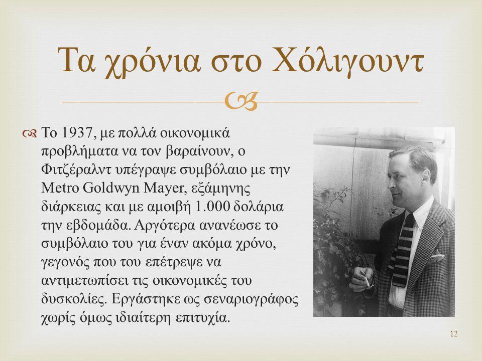   Το 1937, με πολλά οικονομικά προβλήματα να τον βαραίνουν, ο Φιτζέραλντ υπέγραψε συμβόλαιο με την Metro Goldwyn Mayer, εξάμηνης διάρκειας και με αμ