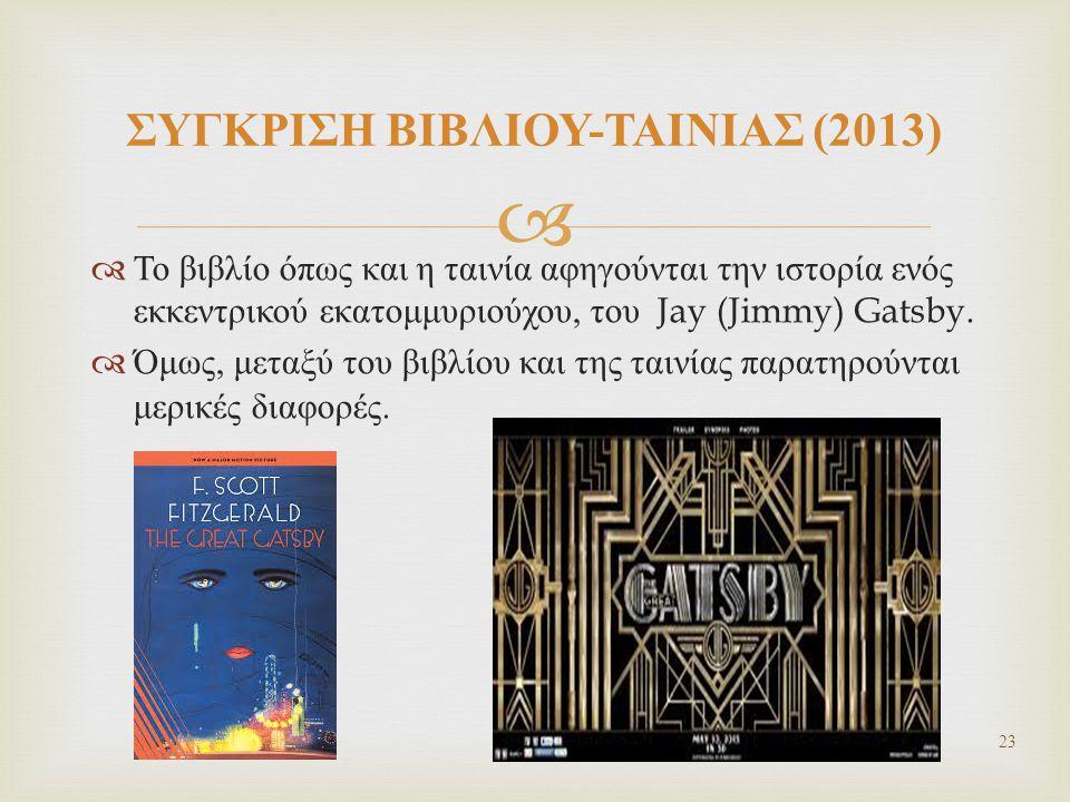  ΣΥΓΚΡΙΣΗ ΒΙΒΛΙΟΥ - ΤΑΙΝΙΑΣ (2013)  Το βιβλίο όπως και η ταινία αφηγούνται την ιστορία ενός εκκεντρικού εκατομμυριούχου, του Jay (Jimmy) Gatsby.  Ό