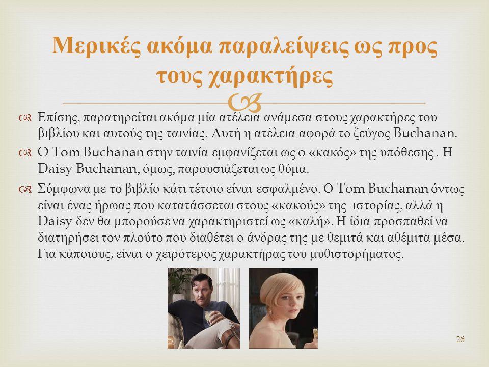  Μερικές ακόμα παραλείψεις ως προς τους χαρακτήρες  Επίσης, παρατηρείται ακόμα μία ατέλεια ανάμεσα στους χαρακτήρες του βιβλίου και αυτούς της ταινί