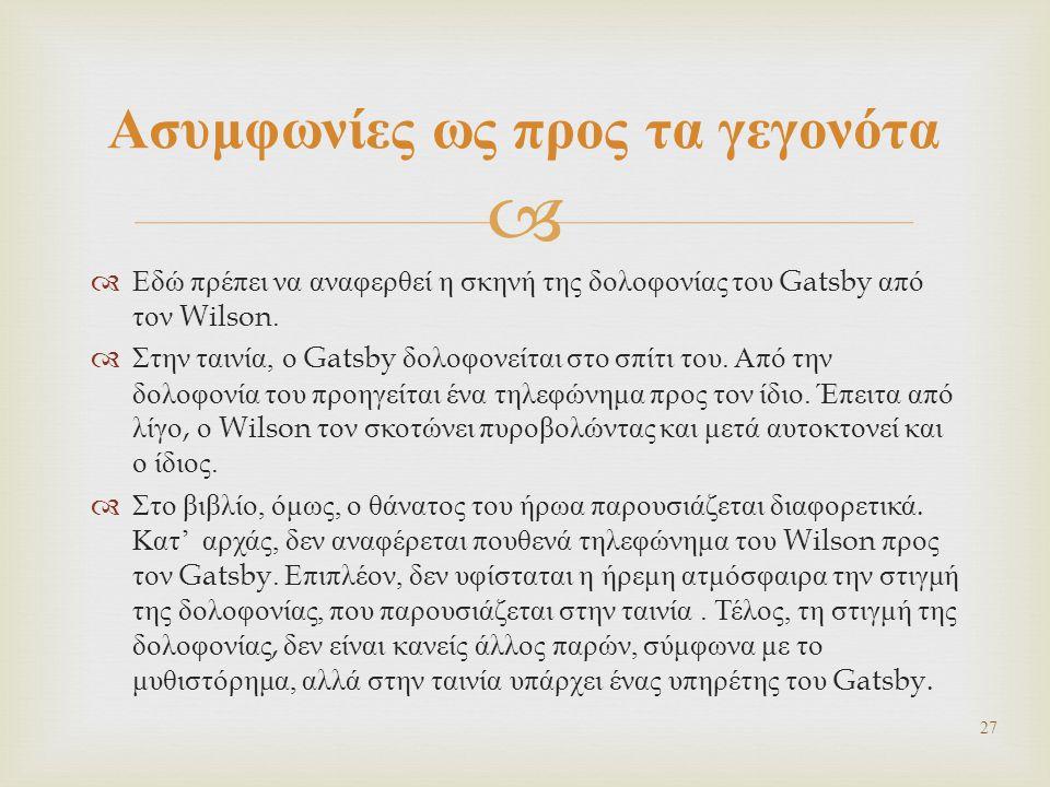  Ασυμφωνίες ως προς τα γεγονότα  Εδώ πρέπει να αναφερθεί η σκηνή της δολοφονίας του Gatsby από τον Wilson.  Στην ταινία, ο Gatsby δολοφονείται στο