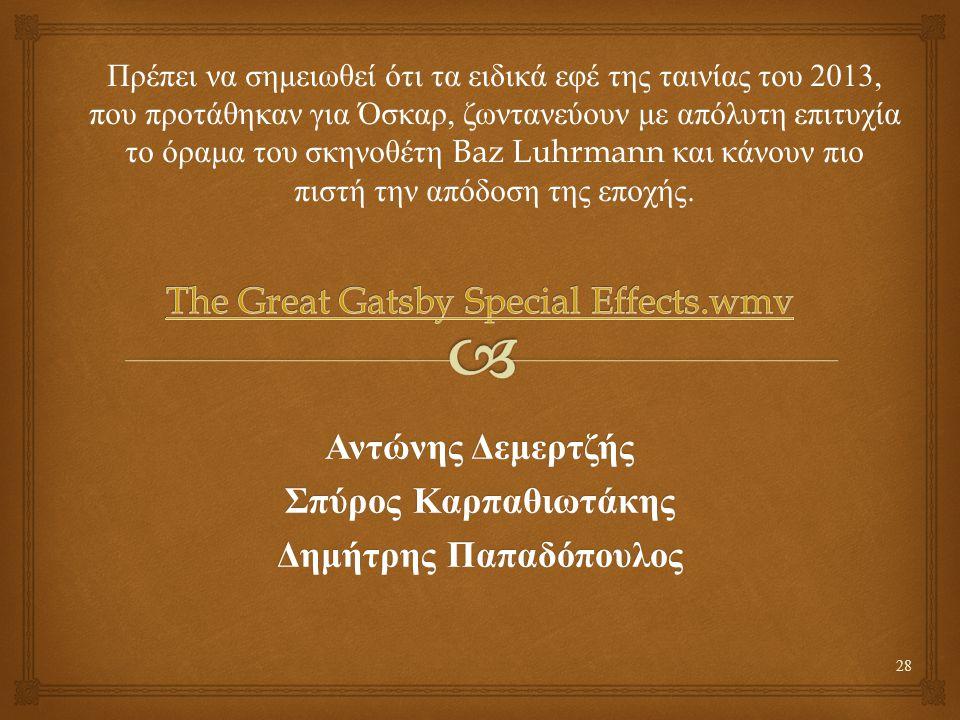 Αντώνης Δεμερτζής Σπύρος Καρπαθιωτάκης Δημήτρης Παπαδόπουλος 28 Πρέπει να σημειωθεί ότι τα ειδικά εφέ της ταινίας του 2013, που προτάθηκαν για Όσκαρ,