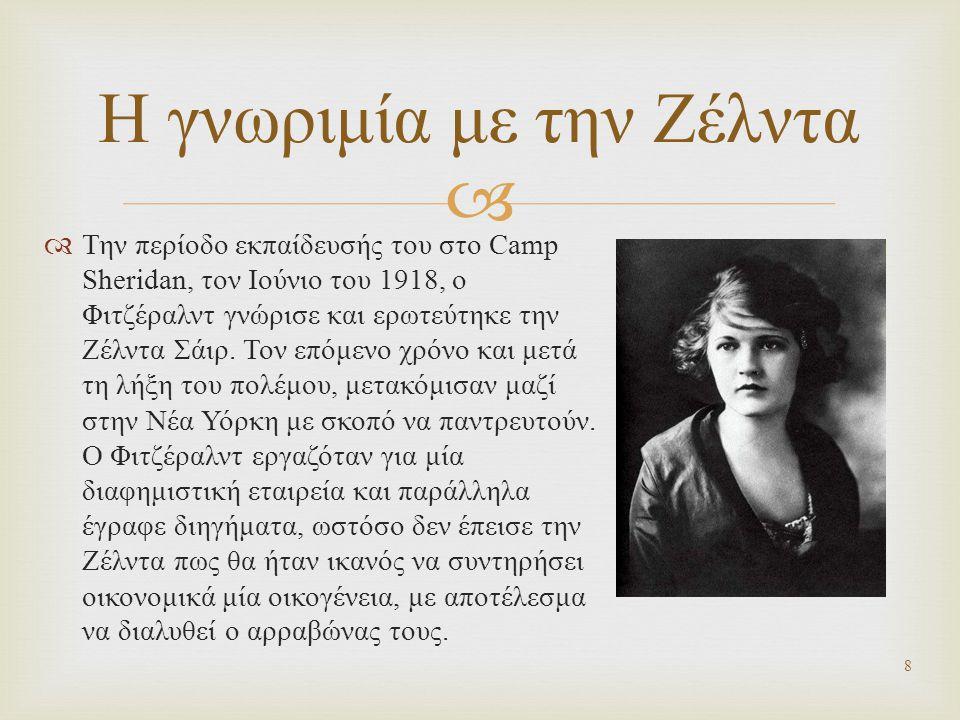   Την περίοδο εκπαίδευσής του στο Camp Sheridan, τον Ιούνιο του 1918, ο Φιτζέραλντ γνώρισε και ερωτεύτηκε την Ζέλντα Σάιρ. Τον επόμενο χρόνο και μετ