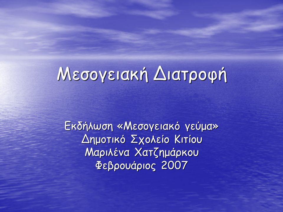 Μεσογειακή Διατροφή Εκδήλωση «Μεσογειακό γεύμα» Δημοτικό Σχολείο Κιτίου Μαριλένα Χατζημάρκου Φεβρουάριος 2007
