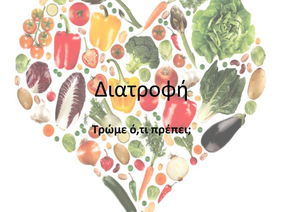 Τί είναι διατροφή Η διατροφή αποτελεί μοναδικό παράγοντα για την ανάπτυξη του σώματος, την καλή λειτουργία του, την διατήρηση της υγείας και την προστασία από τις διάφορες ασθένειες.