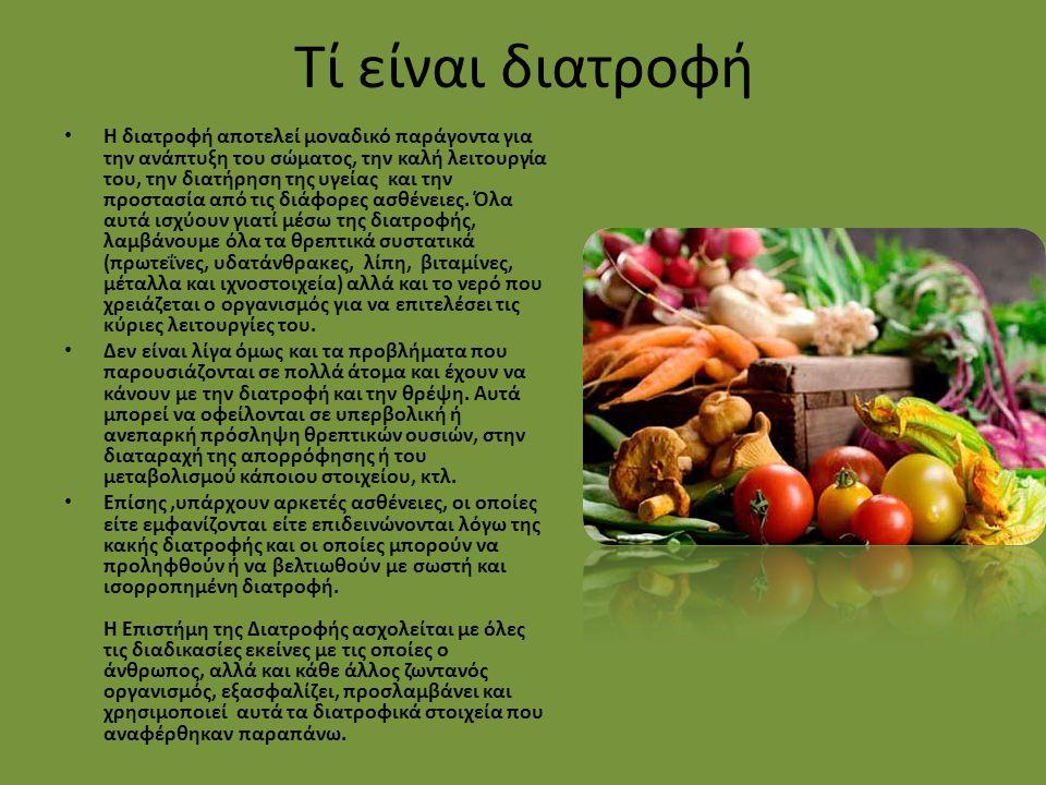 Τί είναι διατροφή Η διατροφή αποτελεί μοναδικό παράγοντα για την ανάπτυξη του σώματος, την καλή λειτουργία του, την διατήρηση της υγείας και την προστ