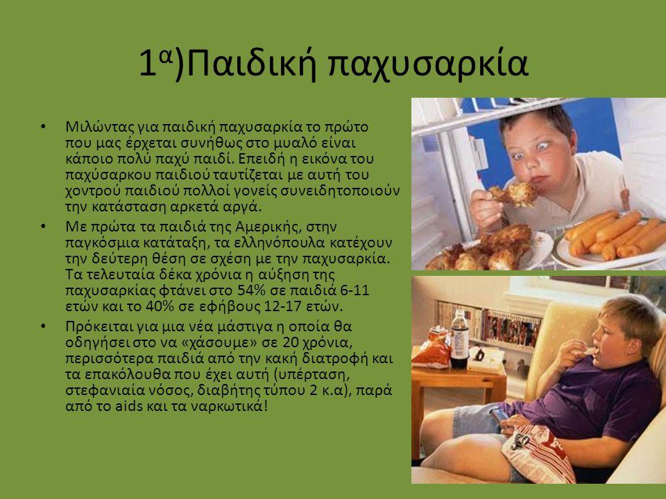 1 α )Παιδική παχυσαρκία Μιλώντας για παιδική παχυσαρκία το πρώτο που μας έρχεται συνήθως στο μυαλό είναι κάποιο πολύ παχύ παιδί. Επειδή η εικόνα του π