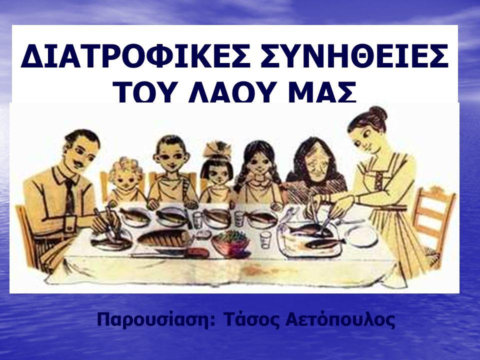 ΔΙΑΤΡΟΦΙΚΕΣ ΣΥΝΗΘΕΙΕΣ ΤΟΥ ΛΑΟΥ ΜΑΣ Παρουσίαση: Τάσος Αετόπουλος