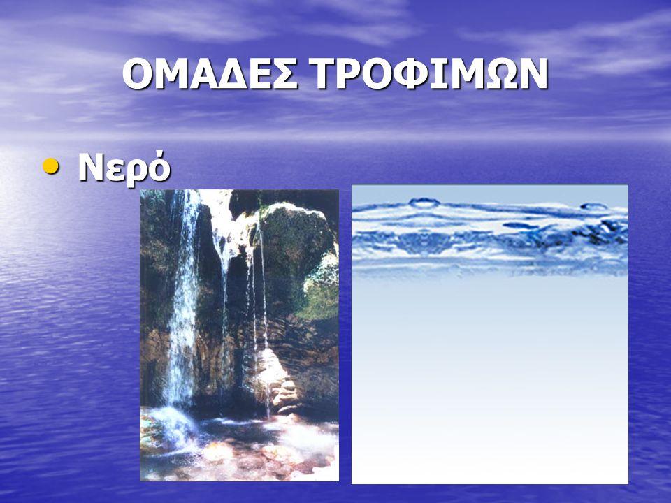 ΟΜΑΔΕΣ ΤΡΟΦΙΜΩΝ Νερό Νερό