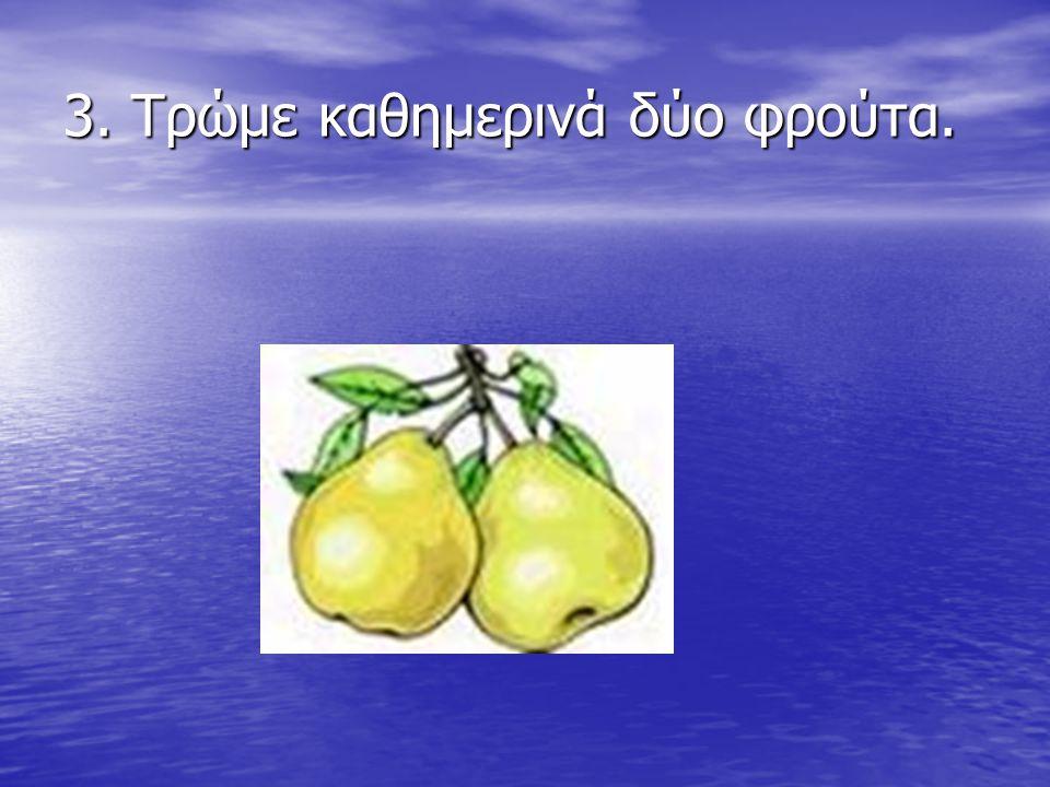 3. Τρώμε καθημερινά δύο φρούτα.