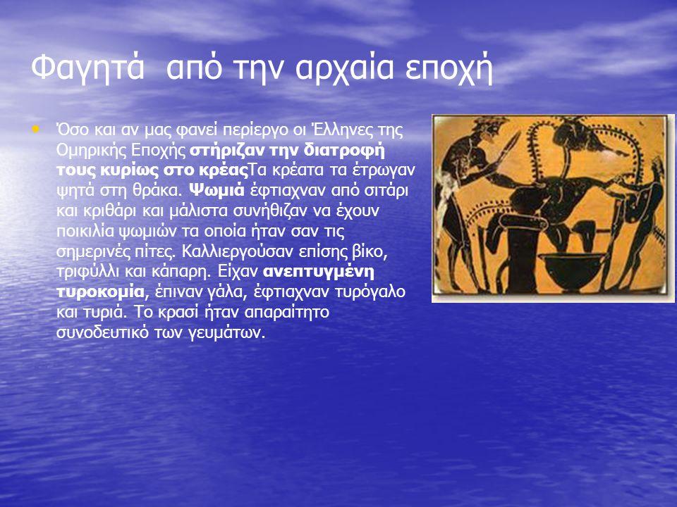 Φαγητά από την αρχαία εποχή Όσο και αν μας φανεί περίεργο οι Έλληνες της Ομηρικής Εποχής στήριζαν την διατροφή τους κυρίως στο κρέαςΤα κρέατα τα έτρωγ