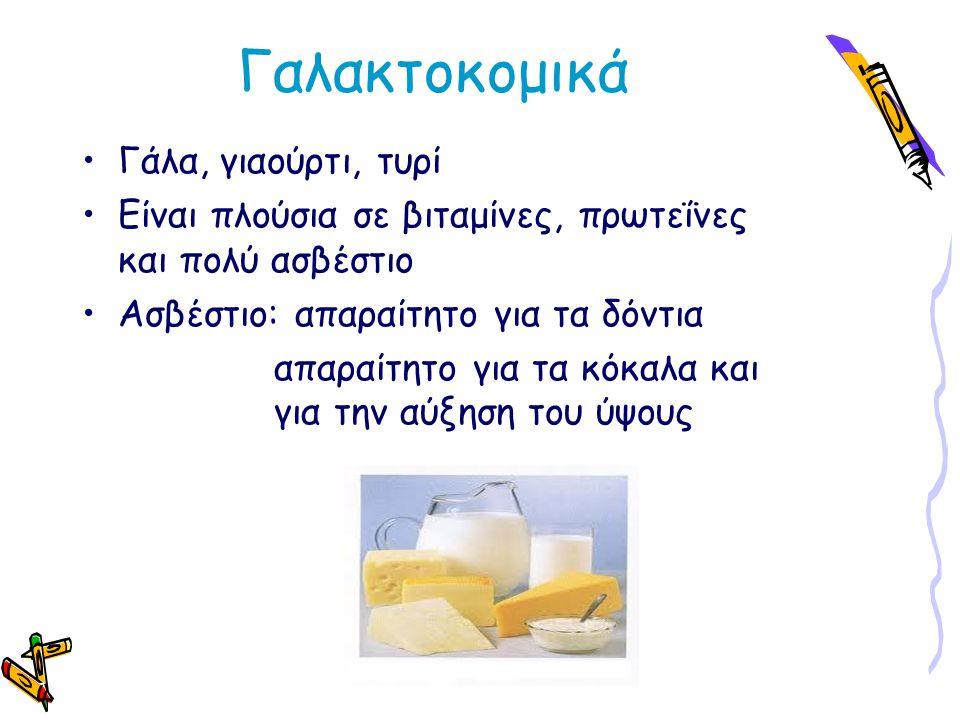 Γαλακτοκομικά Γάλα, γιαούρτι, τυρί Είναι πλούσια σε βιταμίνες, πρωτεΐνες και πολύ ασβέστιο Ασβέστιο: απαραίτητο για τα δόντια απαραίτητο για τα κόκαλα και για την αύξηση του ύψους