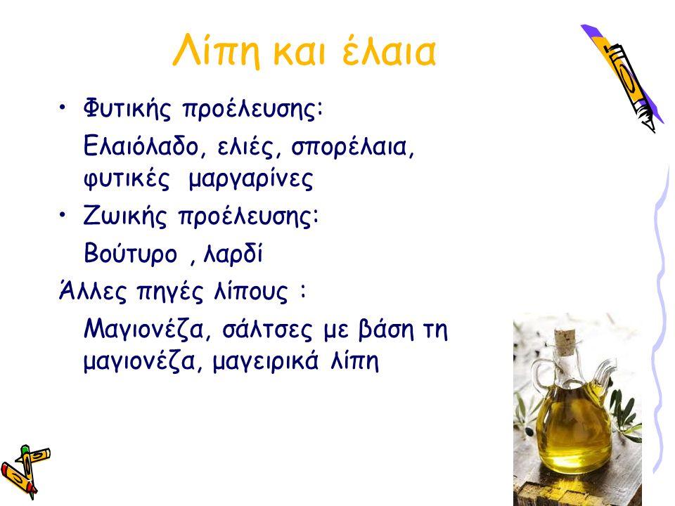 Λίπη και έλαια Φυτικής προέλευσης: Ελαιόλαδο, ελιές, σπορέλαια, φυτικές μαργαρίνες Ζωικής προέλευσης: Βούτυρο, λαρδί Άλλες πηγές λίπους : Μαγιονέζα, σάλτσες με βάση τη μαγιονέζα, μαγειρικά λίπη