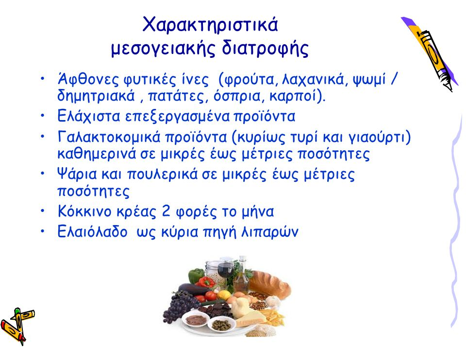 Χαρακτηριστικά μεσογειακής διατροφής Άφθονες φυτικές ίνες (φρούτα, λαχανικά, ψωμί / δημητριακά, πατάτες, όσπρια, καρποί).