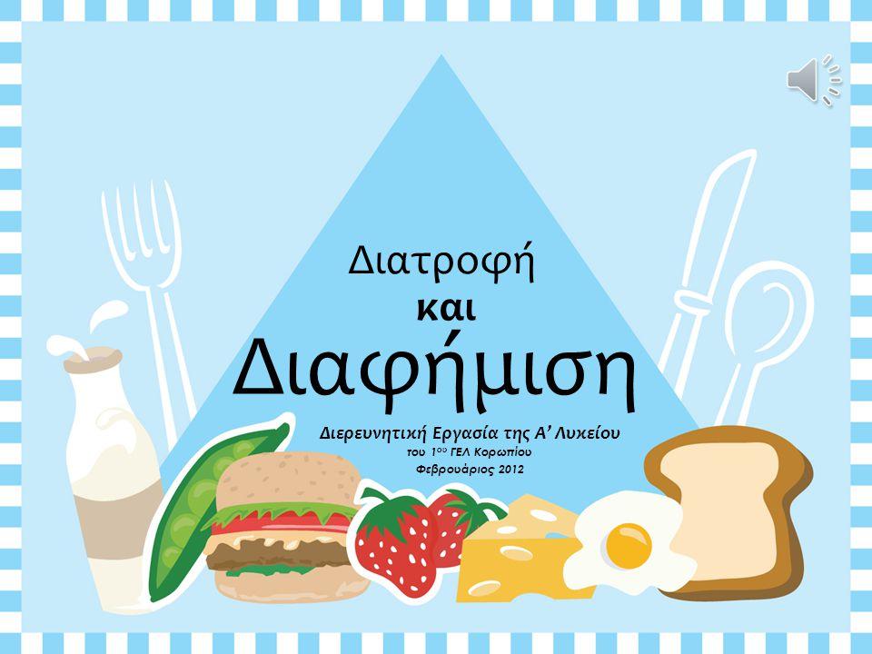 Διατροφή και Διαφήμιση Διερευνητική Εργασία της Α' Λυκείου του 1 ου ΓΕΛ Κορωπίου Φεβρουάριος 2012