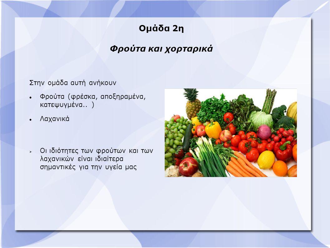 Ομάδα 2η Φρούτα και χορταρικά Στην ομάδα αυτή ανήκουν Φρούτα (φρέσκα, αποξηραμένα, κατεψυγμένα.. ) Λαχανικά  Οι ιδιότητες των φρούτων και των λαχανικ