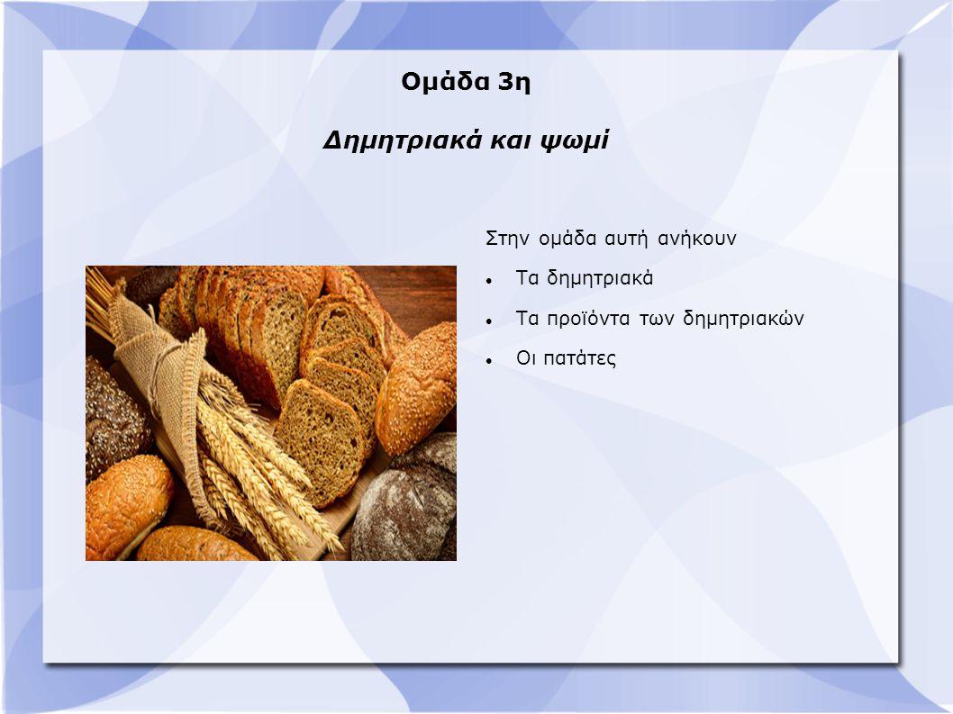 Ομάδα 3η Δημητριακά και ψωμί Στην ομάδα αυτή ανήκουν Τα δημητριακά Τα προϊόντα των δημητριακών Οι πατάτες