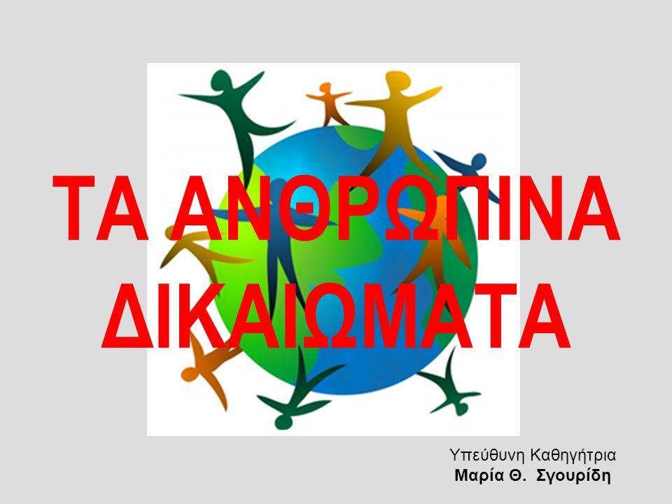 Τα Ανθρώπινα Δικαιώματα ΟΡΙΣΜΟΙ Ανθρώπινα δικαιώματα είναι τα δικαιώματα που απολαμβάνει ο άνθρωπος λόγω της ανθρώπινης ιδιότητάς του και ανεξάρτητα από φυλή, εθνικότητα, θρήσκευμα και τόπο διαμονής.