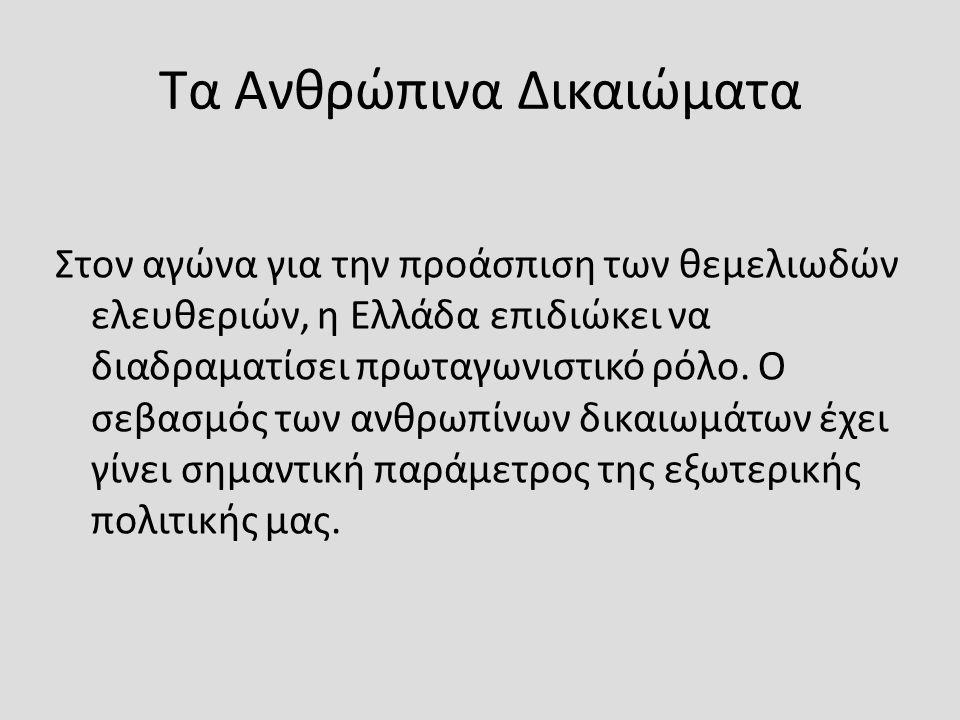 Τα Ανθρώπινα Δικαιώματα Στον αγώνα για την προάσπιση των θεμελιωδών ελευθεριών, η Ελλάδα επιδιώκει να διαδραματίσει πρωταγωνιστικό ρόλο.