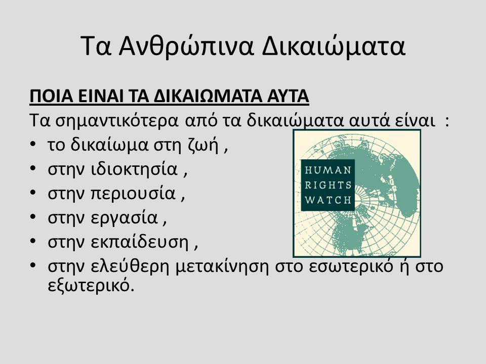 Τα Ανθρώπινα Δικαιώματα Εξάλλου σε ορισμένους κρίσιμους τομείς, όπου η Ελλάδα υπολείπονταν του ευρωπαϊκού μέσου όρου, έχουν σημειωθεί θετικά βήματα.
