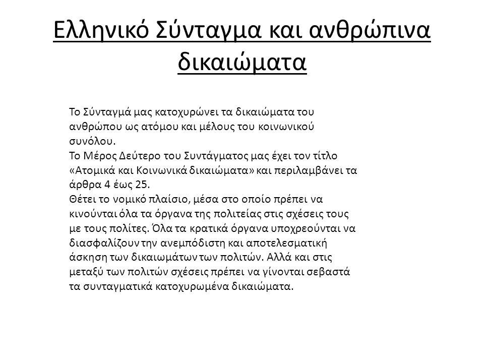 Ελληνικό Σύνταγμα και ανθρώπινα δικαιώματα Το Σύνταγμά μας κατοχυρώνει τα δικαιώματα του ανθρώπου ως ατόμου και μέλους του κοινωνικού συνόλου. Το Μέρο